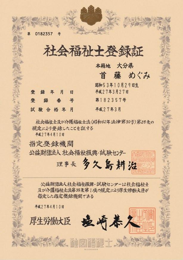 社福登録証
